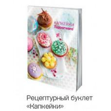 """Рецептурный буклет """"Капкейки"""" ПМ1791"""