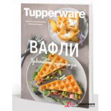 """Рецептурный буклет """"Вафли"""" ПМ1984"""